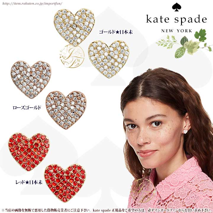 Kate Spade ケイトスペード ユアーズ トゥルーリー パヴェ ハート スタッズ ピアス Yours Truly Pave Heart Stud Earrings 正規品□