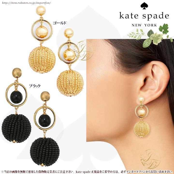 Kate Spade ケイトスペード ビーズ アンド バブル ドロップ ピアス Beads And Baubles Drop Earrings □