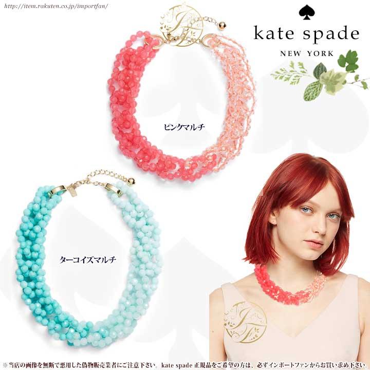 Kate Spade ケイトスペード ザ ビーズ ゴー オン ネックレス The Bead Goes On Necklace 【ポイント最大43倍!お買物マラソン】