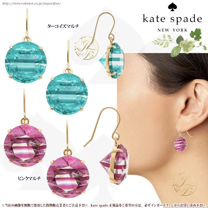 Kate Spade ケイトスペード シャイン オン ストライプ フレンチ ワイヤー ドロップ ピアス Shine On Striped French Wire Drop Earrings □