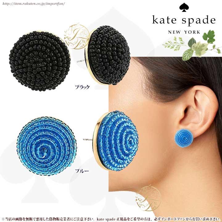Kate Spade ケイトスペード ザ ビーズ ゴー オン ボタン スタッズ ピアス The Bead Goes On Button Studs 【ポイント最大43倍!お買物マラソン】