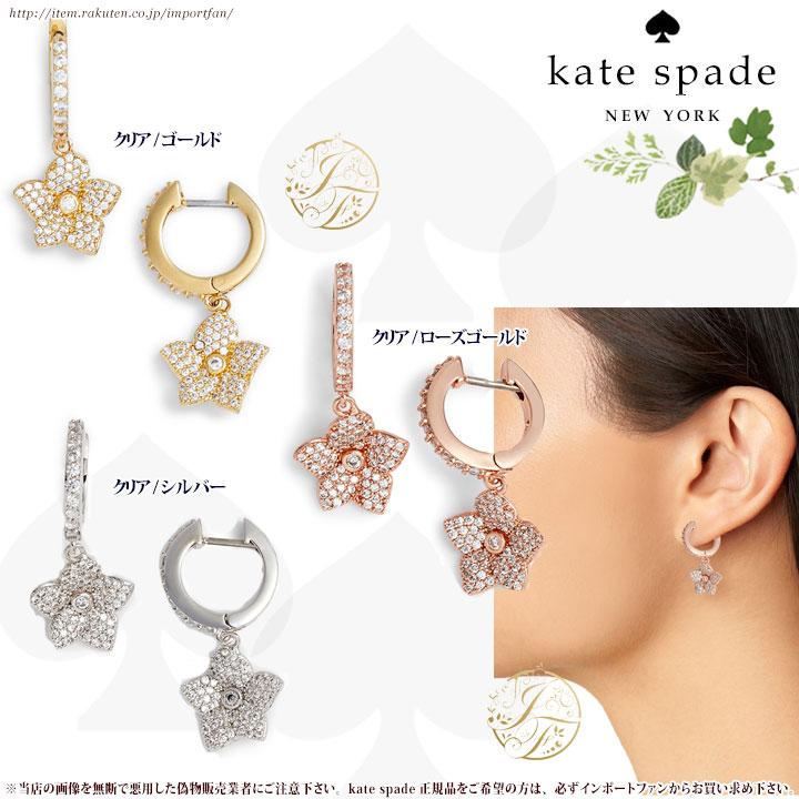 Kate Spade ケイトスペード ブルーミング パヴェ ドロップ ピアス 花 Blooming Pavé Drop Earrings 【ポイント最大43倍!お買物マラソン】