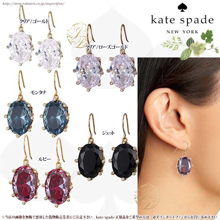 Kate Spade ケイトスペード シャイン オン ドロップ ピアス Shine On Drop Earrings 【ポイント最大43倍!お買物マラソン】