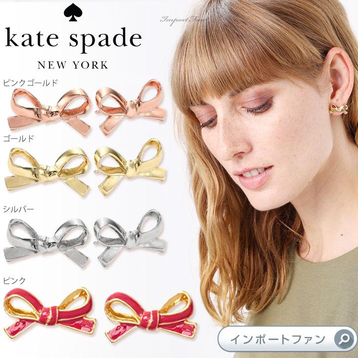 ケイトスペード Kate Spade Skinny Mini Bow Studs リボンピアス 【ポイント最大44倍!お買い物マラソン セール】