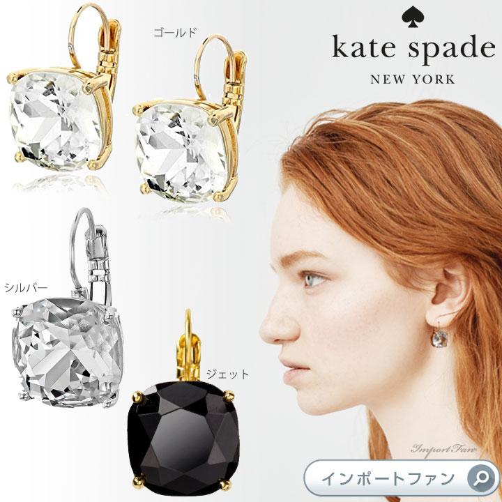 Kate Spade ケイトスペード スモール スクエア レバーバック ピアス Small Square Leverbacks Earrings □