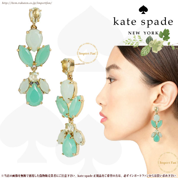 Kate Spade ケイトスペード ガーデンズ オブ パリ ストーン ドロップ ピアス Gardens Of Paris Stone Drop Earrings 正規品 【ポイント最大43倍!お買物マラソン】