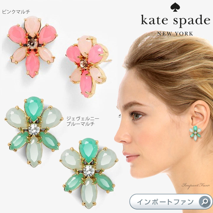 Kate Spade ケイトスペード ガーデンズ オブ パリ オーバーサイズ スタッド ピアス Gardens Of Paris Oversize Stud Earrings □
