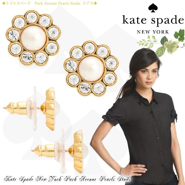 *ケイトスペード Kate Spade PARK AVENUE PEARLS STUDS ピアス 【ポイント最大43倍!お買物マラソン】