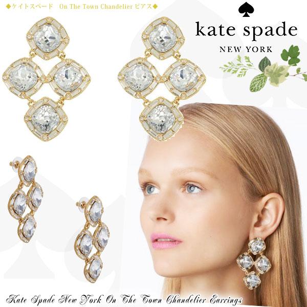 *ケイトスペード Kate Spade On The Town Chandelier シャンデリアピアス 【ポイント最大43倍!お買物マラソン】