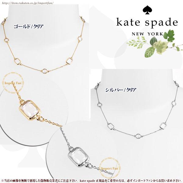 Kate Spade ケイトスペード オープニング ナイト ステーション カラー ネックレス opening night station collar necklace 正規品 【ポイント最大43倍!お買物マラソン】