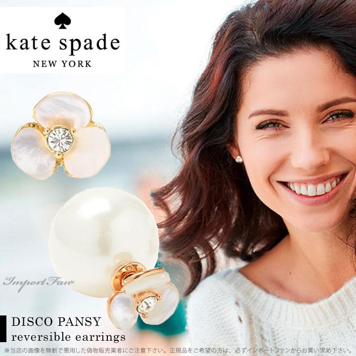 ケイト スペード ディスコパンジー リバーシブル ピアス Kate Spade DISCO PANSY Reversible Earrings 【あす楽対応】 □
