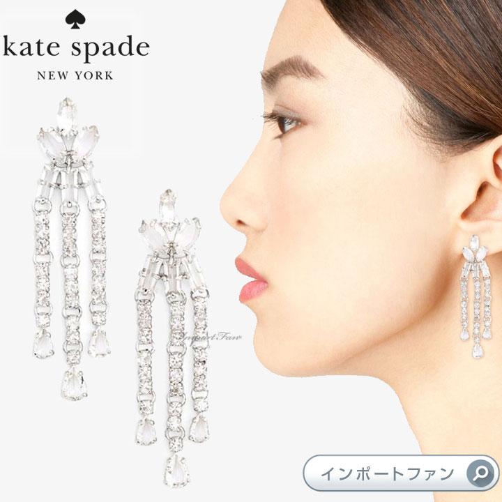 Kate Spade ケイトスペード ドラマ シャンデリア ピアスdrama chandelier earrings 正規品 □