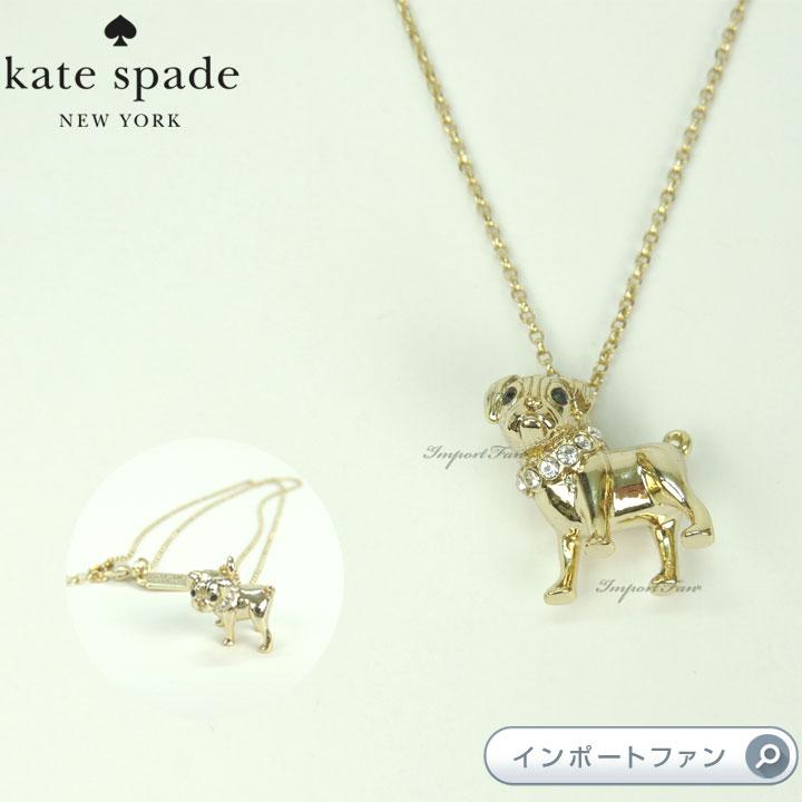 ケイトスペード パグ パピー ミニ ペンダント ネックレス ゴールド 犬 ドッグ Kate Spade pug dog□