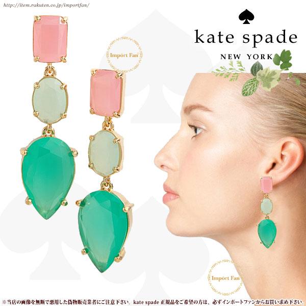 Kate Spade ケイトスペード ガムドロップ ジェム ドロップ ピアス gumdrop gems drop earrings 正規品 【ポイント最大43倍!お買物マラソン】