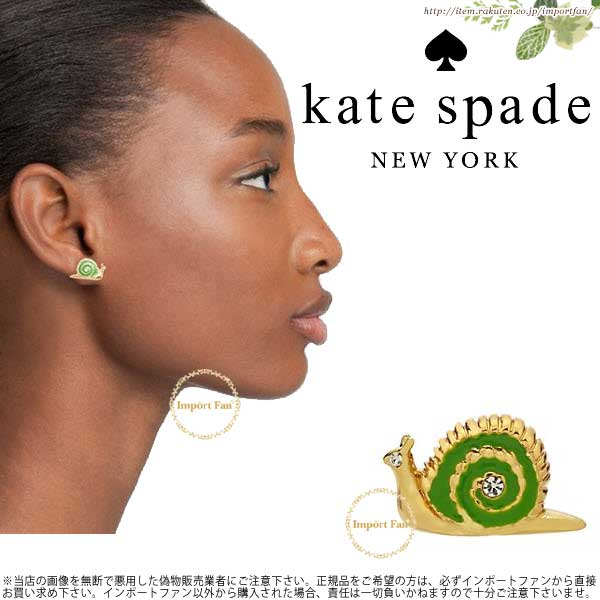 Kate Spade ケイトスペード カタツムリ ピアス lawn party snail stud □uPZkOiX