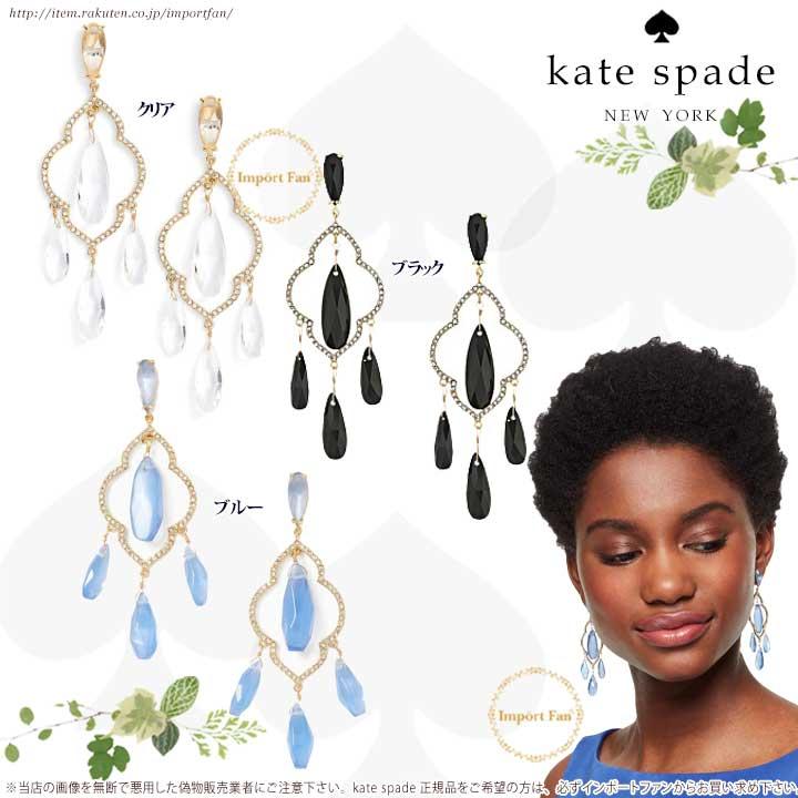 Kate Spade ケイトスペード ランタン ジェム シャンデリア ピアス Lantern Gems Chandelier Earrings 正規品【ポイント最大43倍!お買物マラソン】