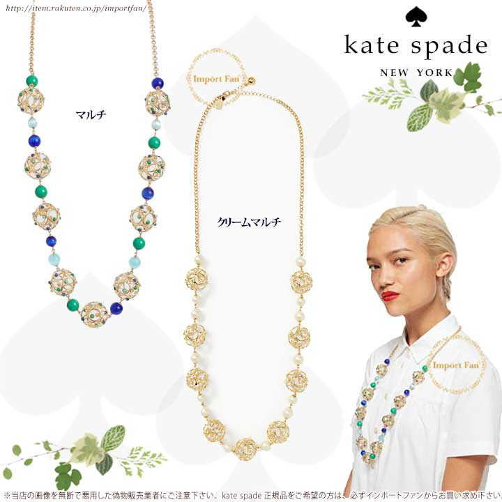 Kate Spade ケイトスペード ブリリアント バブル ロング ネックレス Brilliant Bauble Long Necklace 正規品□