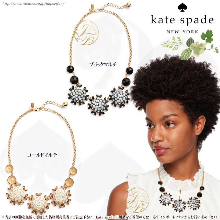 Kate Spade ケイトスペード ビー ボールド ステートメント ネックレス Be Bold Statement Necklace 正規品【ポイント最大43倍!お買物マラソン】