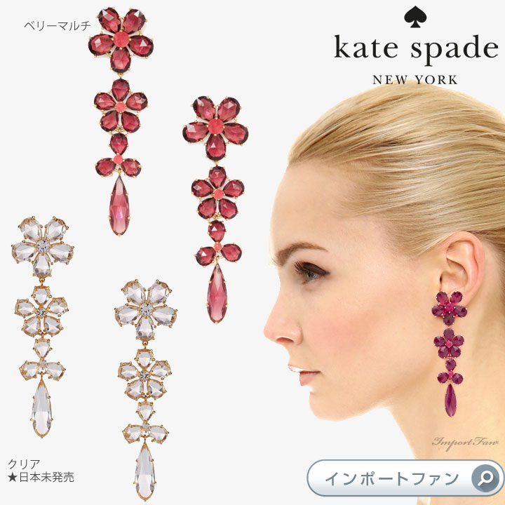 Kate Spade ケイトスペード イン フル ブルーム リニア ステートメント ピアス In Full Bloom Linear Statement Earrings 正規品□