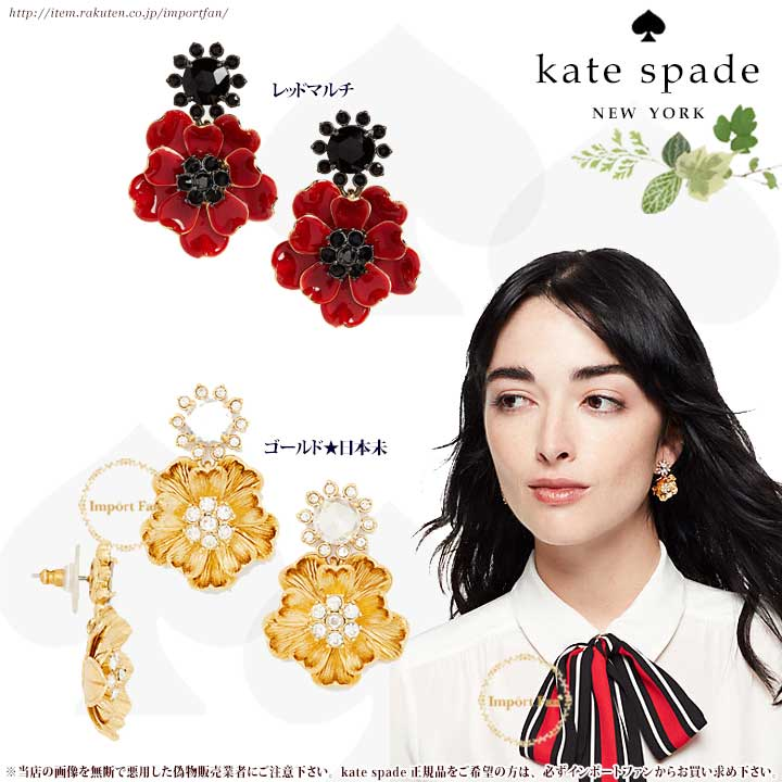 Kate Spade ケイトスペード プレシャス ポピー ドロップ ピアス Precious Poppies Drop Earrings 正規品【ポイント最大43倍!お買物マラソン】