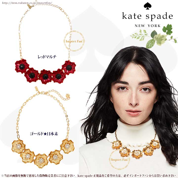 Kate Spade ケイトスペード プレシャス ポピー ネックレス Precious Poppies Necklace 正規品【ポイント最大43倍!お買物マラソン】