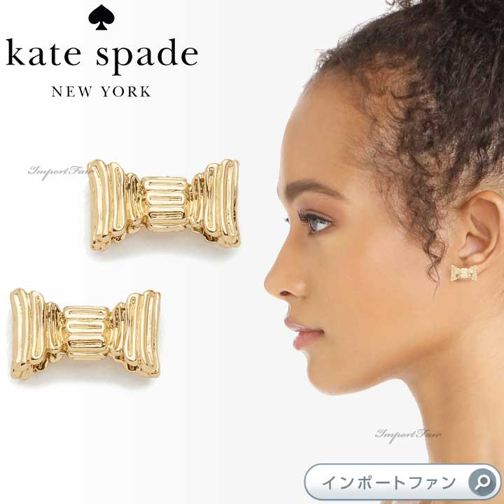 Kate Spade ケイトスペード オール ラップ アップ スタッズ ピアス All Wrapped Up Studs 正規品□