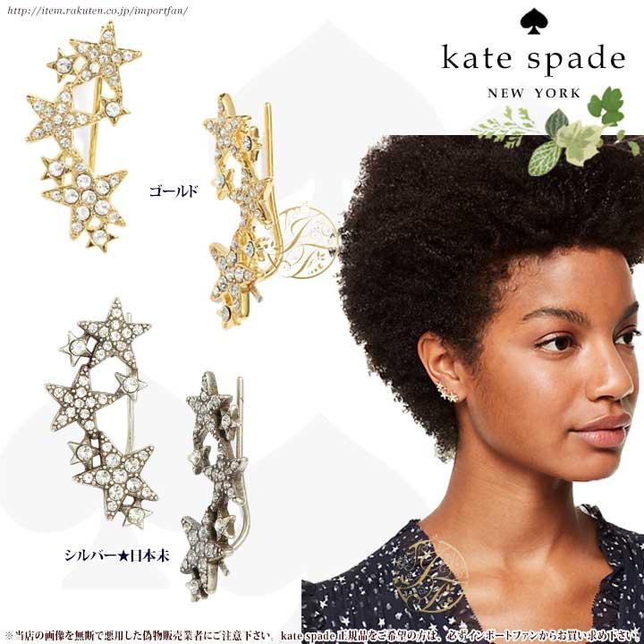 Kate Spade ケイトスペード シーイング スター イヤーカフ イヤリング 星 Seeing Stars Star Ear Pin 正規品【ポイント最大43倍!お買物マラソン】