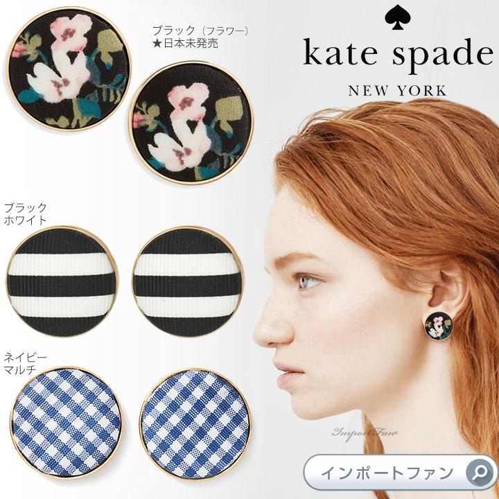 Kate Spade ケイトスペード セット セイル ボタン スタッズ ピアス Set Sail Button Studs 【ポイント最大43倍!お買物マラソン】
