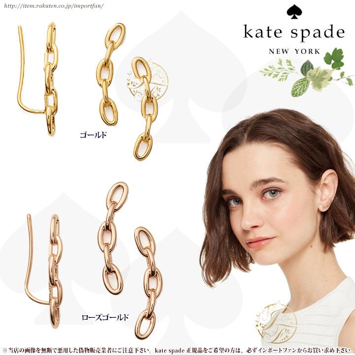 Kate Spade ケイトスペード チェーン リアクション リンク イヤーピン Chain Reaction Link Ear Pins 【ポイント最大43倍!お買物マラソン】