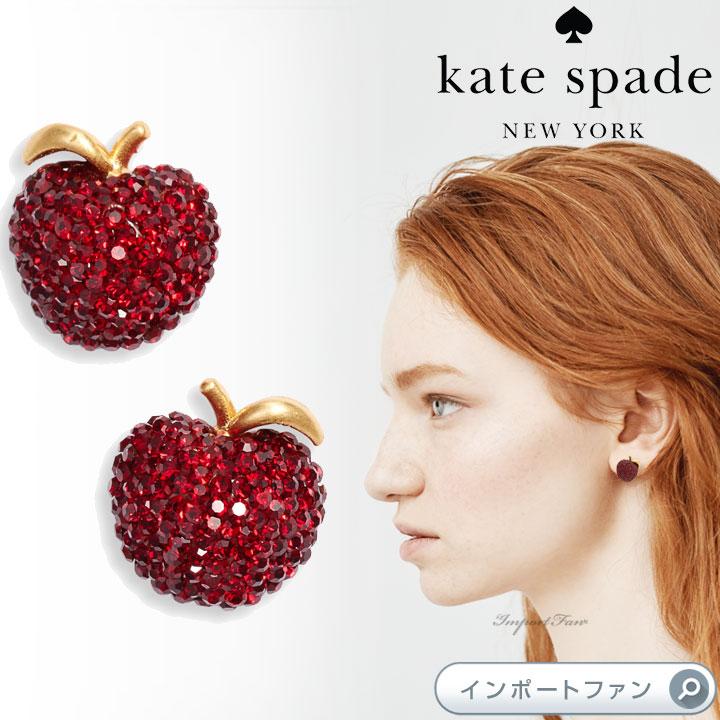 Kate Spade ケイトスペード ダッシング ビューティー アップル スタッズ ピアス Dashing Beauty Apple Studs りんご□