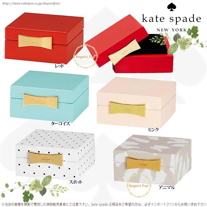 Kate Spade ケイトスペード ガーデン ドライブ スクエア ジュエリー ボックス Garden Drive Square Jewelry Box 正規品【ポイント最大43倍!お買物マラソン】