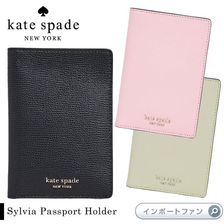 Kate Spade ケイトスペード シルビア パスポート ホルダーSylvia Passport Holder 増税前ラスト!スーパーセール