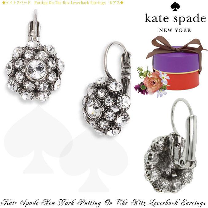 *ケイトスペード Kate Spade Putting on The Ritz Leverback ピアス 【ポイント最大43倍!お買物マラソン】