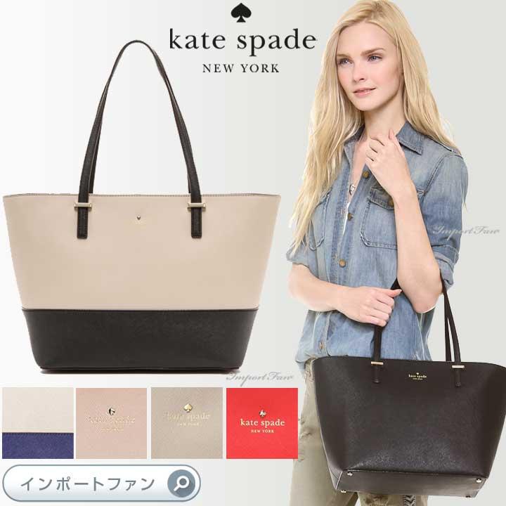 Kate Spade ケイトスペード シーダー ストリート スモール ハーモニー トートバッグ Cedar Street Small Harmony □