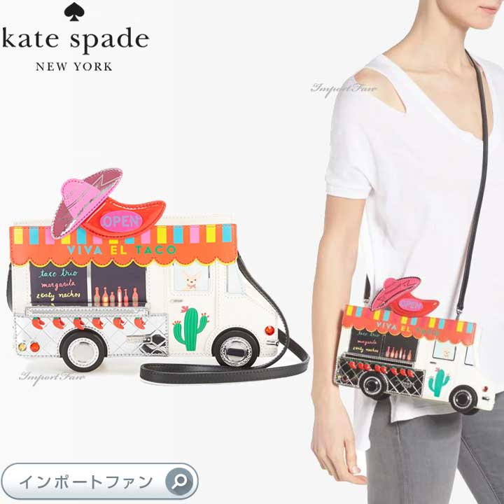 Kate Spade ケイトスペード オート スタッフ タコ トラック バッグ Haute Stuff Taco Truck Bag 増税前ラスト!スーパーセール