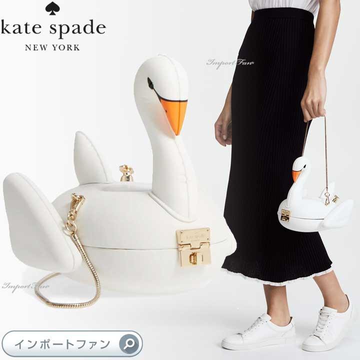 Kate Spade ケイトスペード チェッキング イン サード スワン プール フロート バッグ Checking In 3d Swan Pool Float Bag 増税前ラスト!スーパーセール