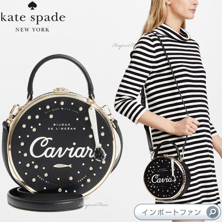 Kate Spade ケイトスペード ファイナー シングス キャビア バッグ Finer Things Caviar Bag 正規品 増税前ラスト!スーパーセール
