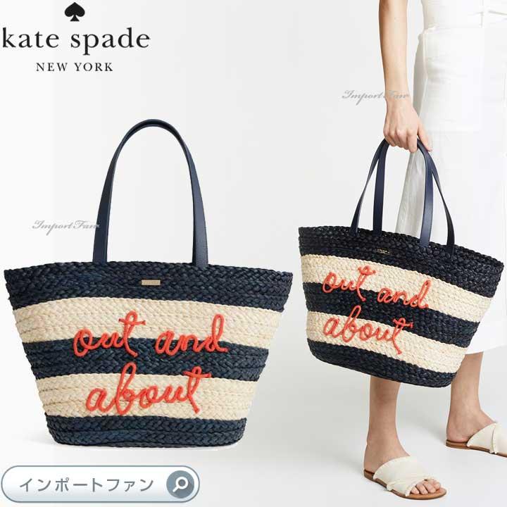 Kate Spade ケイトスペード ショア シング アウト アンド アバウト ストロー トートバッグ Shore Thing Out And About Straw Tote □