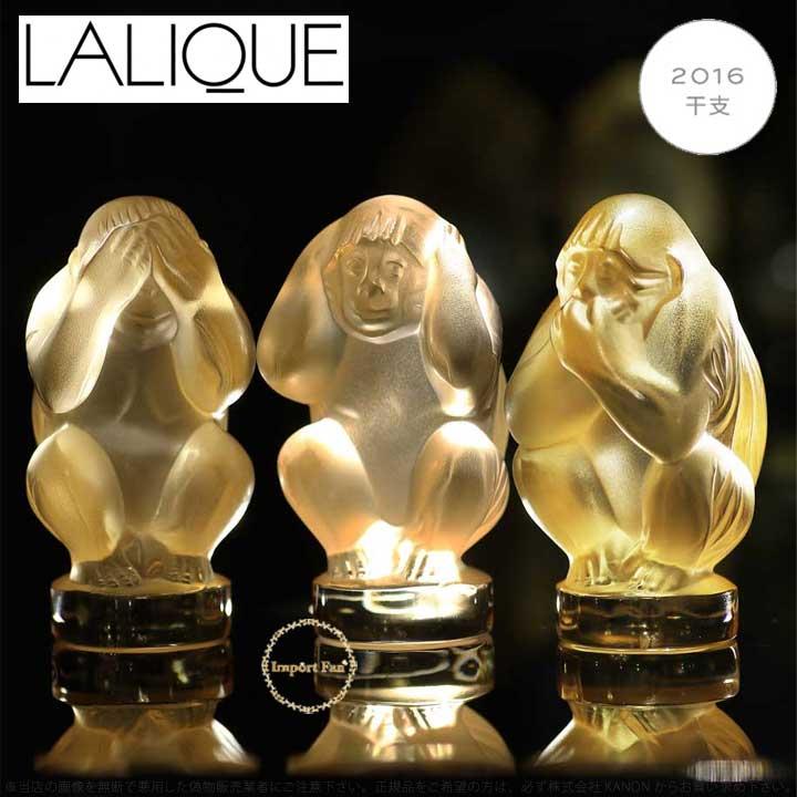 ラリック クリスタル 干支 申 サル ゴールド 3点セット(見ざる 言わざる 聞かざる) モンキー 10490500 Lalique Wisdom Three Wise Monkey Set □