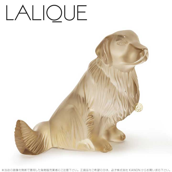 ラリック 犬 ゴールデンレトリバー ゴールド 10520300 Lalique Golden Retriever Sculpture Gold Luster 【ポイント最大43倍!お買物マラソン】