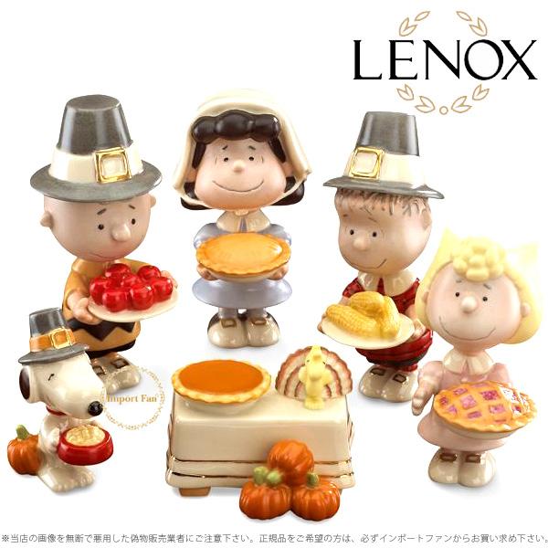 レノックス スヌーピー 感謝祭 チャーリーブラウン 6点セット 841131a LENOX PEANUTS Thanksgiving 6-piece 【ポイント最大42倍!お買物マラソン】