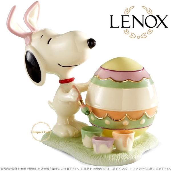 レノックス スヌーピー イースター エッグ フォーユー 847637 LENOX Snoopy's Easter Egg For You 【ポイント最大43倍!お買物マラソン】