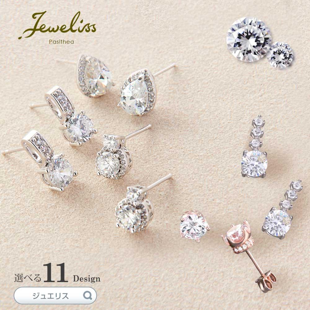 数量は多 ダイヤモンドのような上質なデザインがファッションを格上げしてくれる上品ピアス Jeweliss ジュエリス 11種類から選べる キュービックジルコニアのピアス アクセサリー 本州送料無料 交換無料 ギフト プレゼント