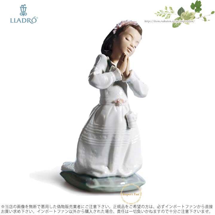 リヤドロ 祈る少女 01006089 LLADRO COMMUNION PRAYER GIRL 【ポイント最大44倍!お買い物マラソン セール】