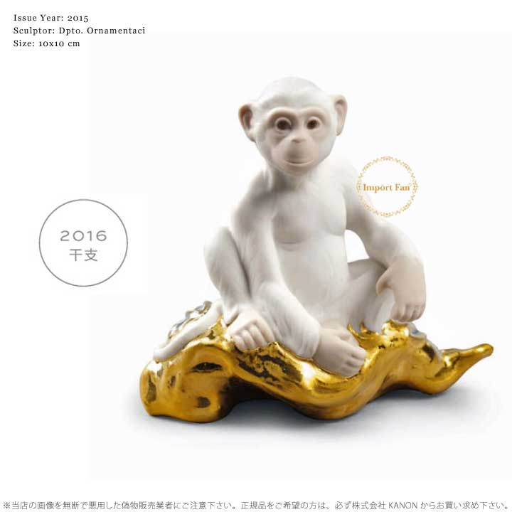 リヤドロ サル ミニ 猿 申 01009175 LLADRO THE MONKEY MINI 日本未発売 □
