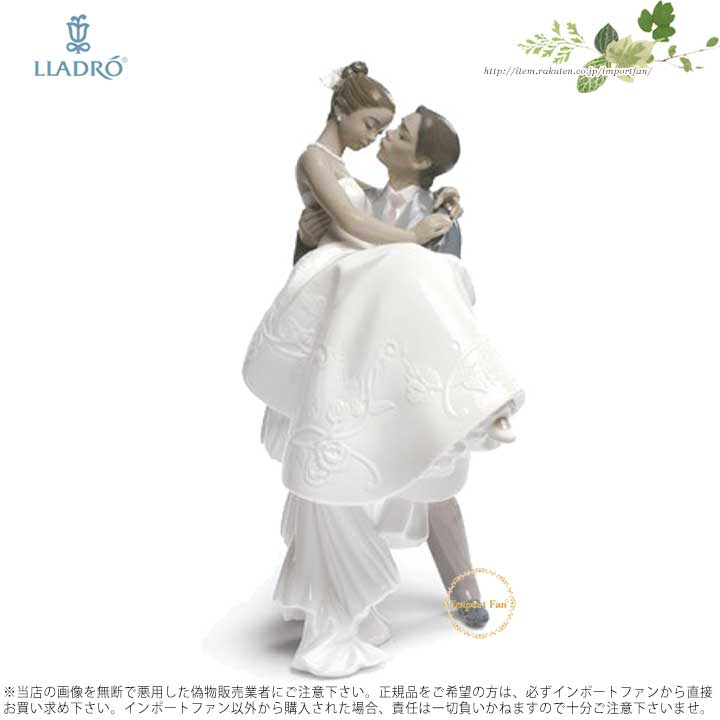 リヤドロ 最も幸福な日 結婚 01009210 LLADRO THE HAPPIEST DAY BLY 白寿祝 音楽会 通学 ギフトラッピング お中元