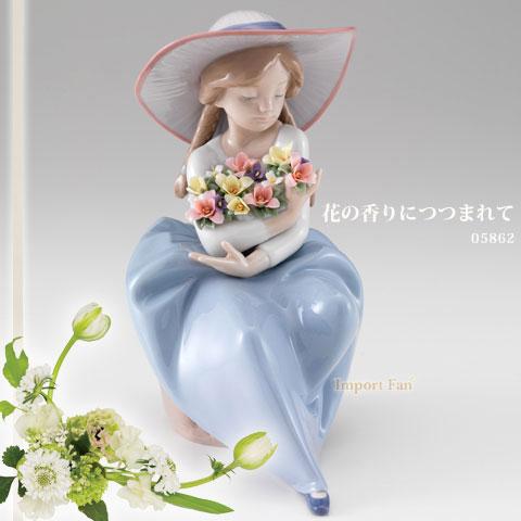 リヤドロ 花の香りにつつまれて 01005862 LLADRO □