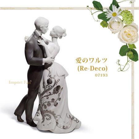 リヤドロ 愛のワルツ Re-Deco 01007193 【ポイント最大43倍!お買物マラソン】