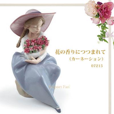 リヤドロ 花の香りにつつまれて カーネーション 01007215 LLADRO □