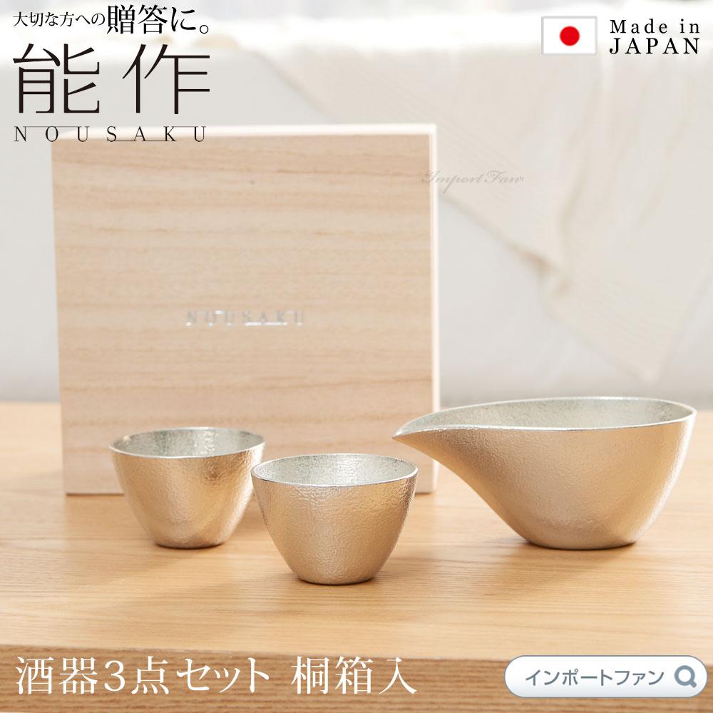 能作 片口 ぐい呑 酒器 3点セット 桐箱入 お猪口 日本酒 錫 100% 日本製 ギフト □